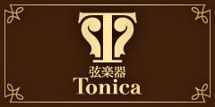 弦楽器Tonica